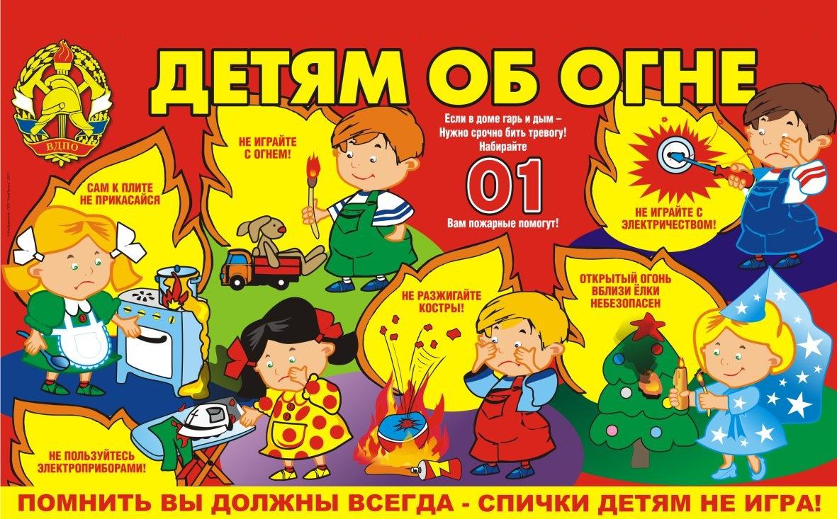 Картинки по пб в детском саду